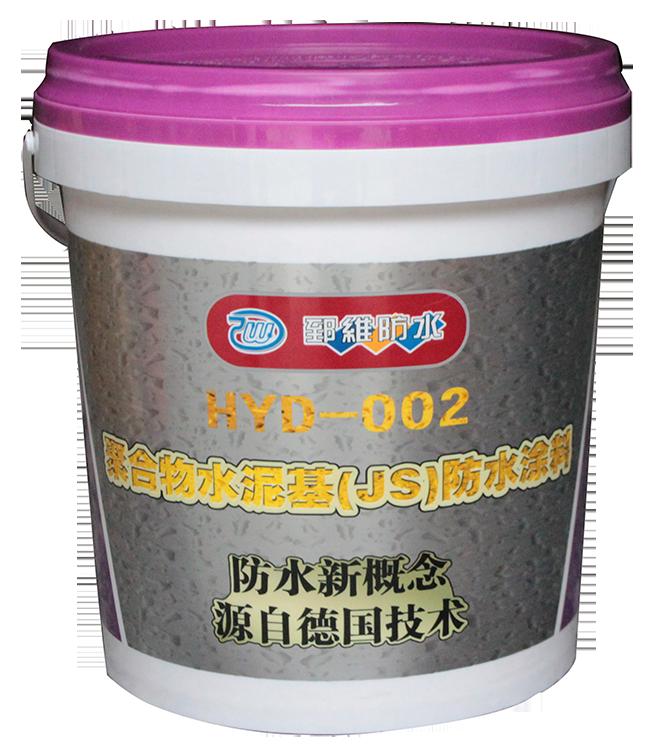 HYD-002聚合物水泥基千亿pt客户端涂料