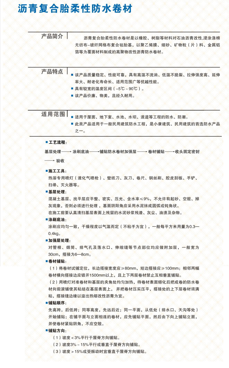 重庆郅维沥青复合胎柔性防千亿pt客户端材料