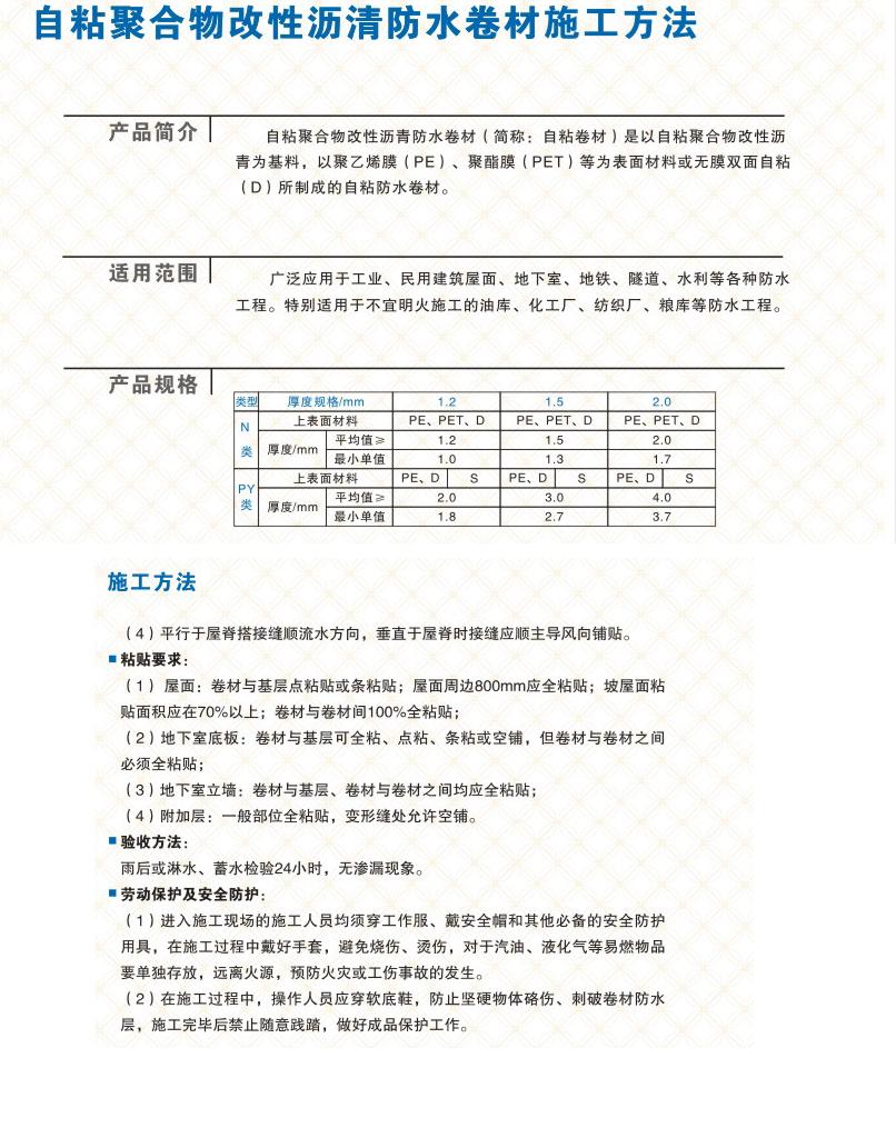重庆郅维自粘聚合物改性沥青千亿pt客户端材料施工方法