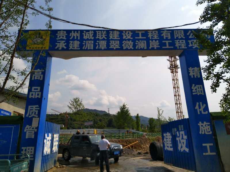 贵州湄潭翠微澜岸
